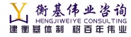 衡基伟业(广东)管理咨询有限公司