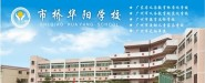 广州市番禺区华阳小学