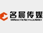 四川中视名晨文化传媒有限公司