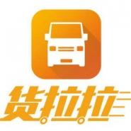 广州依时货拉拉科技有限公司贵阳分公司