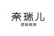 北京奈瑞儿健康科技有限公司