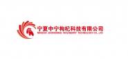 宁夏中宁枸杞科技有限公司西安分公司