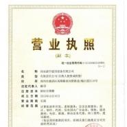 河南诺宇通讯设备有限公司