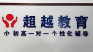 秦皇岛超越教育培训学校
