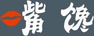 云南嘴馋餐饮管理有限公司