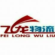 北京飞龙基业物流有限公司