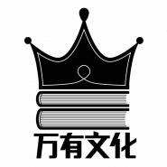 天津万有文化传播有限公司