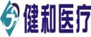 深圳市健和医疗科技服务有限公司