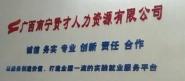 广西南宁贤才人力资源有限公司