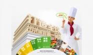 深圳市韬乐园餐饮管理集团有限公司