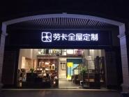 劳卡全屋定制西樵店