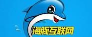 深圳市海豚互联网有限公司