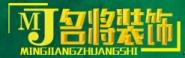 大庆市名将建筑装饰有限公司