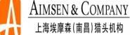 上海埃摩森(南昌)猎头机构