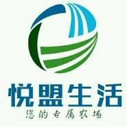 湖南悦盟生态农业发展有限公司