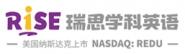 瑞思(天津)教育信息咨询有限公司北京分公司