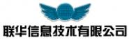 淄博联华信息技术有限公司