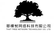 那棵树网络科技有限公司