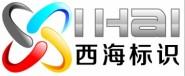 重庆西海标识有限公司