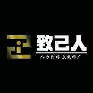 广州致己人企业管理咨询有限公司