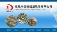 邯郸市信德规划设计有限公司