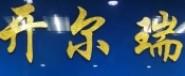 开尔瑞科技(深圳)有限公司