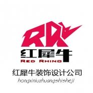 丘北红犀牛装饰设计有限责任公司