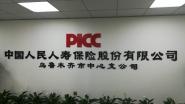 中国人民人寿保险股份有限公司乌鲁木齐中心支公司