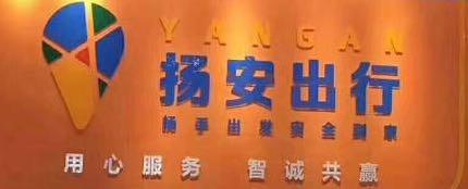 广东扬安汽车租赁有限公司南宁分公司
