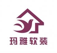 广东玛雅装饰设计工程有限公司