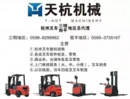三明市天杭叉车机械有限公司