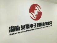 湖南贝翔电子科技有限公司