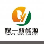 宜兴市耀一新能源科技有限公司