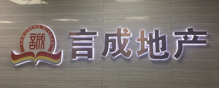 广州市言成房地产有限公司佛山分公司
