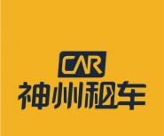 神州租车服务管理(福建)有限公司成都分公司