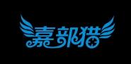 黑龙江省嘉部猎人力资源服务有限公司