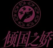 广州倾国之娇化妆品有限公司
