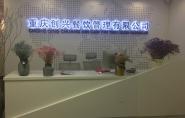 重庆创兴餐饮管理有限公司