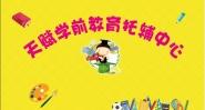 延津县天赋托辅中心