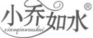 小乔如水(深圳)服饰有限公司.