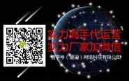 信字号(厦门)网络科技有限公司