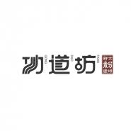 广州市功道坊餐饮管理有限公司