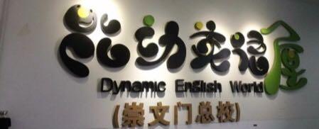 北京禾智通言教育科技有限公司