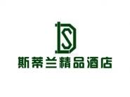 天津市斯蒂兰酒店管理有限公司