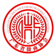 广东省微商协会