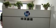 北京中禾嘉信保险公估有限公司