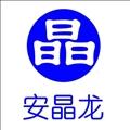 合肥安晶龙电子股份有限公司