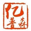 深圳市亿普森企业管理有限公司