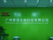 广州善强生物科技有限公司
