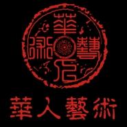 陕西华人艺术发展有限公司